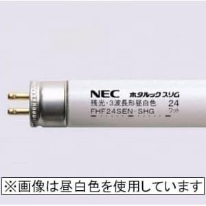 NEC 残光・高周波点灯専用ランプ 直管 Hf蛍光灯 24W 3波長形昼光色 《ホタルック スリム》 FHF24SED-SHG
