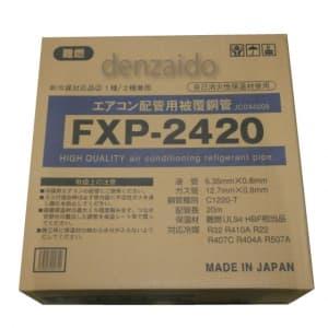 奥村金属 【生産完了品】エアコン用被膜銅管 ペアコイル 2分4分 20m FXP-2420