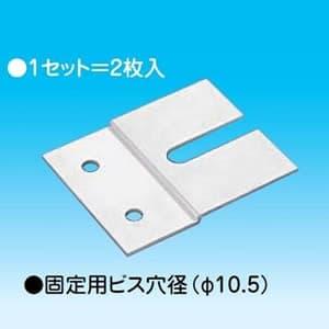 因幡電工 プラロック押え金具 適合サイズ:400・450系 2枚入 PR-P1