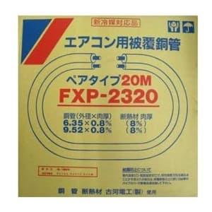 奥村金属 【販売終了】被覆銅管 ペアコイル 2分3分 20m FXP-2320