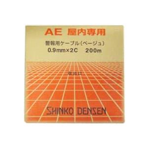 AE 警報用ポリエチレン絶縁ケーブル 屋内専用 0.9mm 2心 200m巻 AE0.9×2C×200m