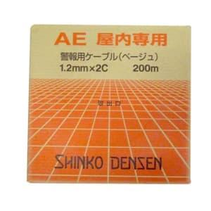 AE 警報用ポリエチレン絶縁ケーブル 屋内専用 1.2mm 2心 200m巻 AE1.2×2C×200m