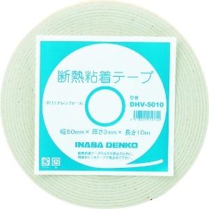 因幡電工 断熱粘着テープ 50mm×10m 保温厚3mm DHV-5010