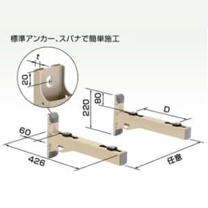 オーケー器材 【生産完了品】アルミ製据付架台 《アルミキーパー》 ブラケット架台 K-ATT8B