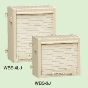 未来工業 ウオルボックス プラスチック製防雨スイッチボックス IPX3 《シャッター扉》 ベージュ色 WBS-4LJ