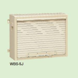 未来工業 ウオルボックス プラスチック製防雨スイッチボックス IPX3 《シャッター扉》 ベージュ色 WBS-5J