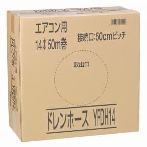 ヤザワ 【生産完了品】エアコン用ドレンホース14φ×50m YFDH14