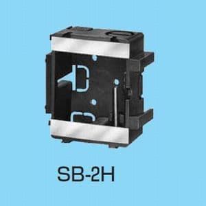 【ケース販売特価 50個セット】スライドボックス ホテル用 ミニプレート1・2コ用 取付ピッチ58・60mm用 SB-2H_set