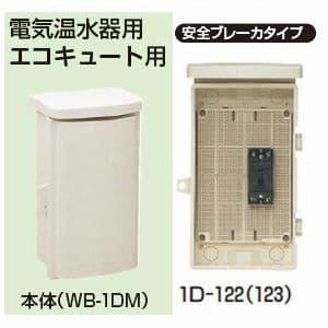 未来工業 組込み用配線ボックス 電気温水器・エコキュート用 安全ブレーカタイプ 1D-122