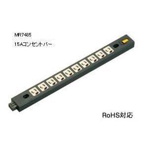 明工社 15A コンセントバー MR7485
