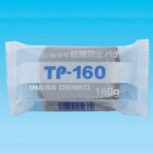 因幡電工 エアコン配管用延焼防止パテ(耐火パテ) グレー 160g TP-160