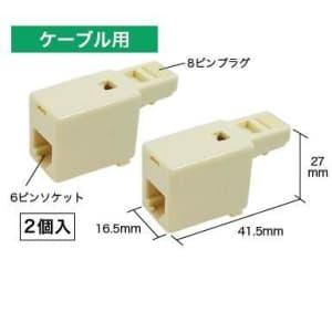 ジェフコム 電話線アダプター ケーブル用 2個入 LNC-TEL-B
