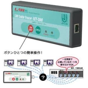 ジェフコム 【生産完了品】LANケーブルトレーサー LCT-300