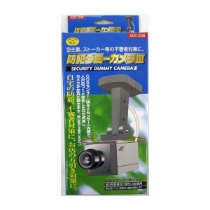 旭電機化成 防雨ダミーカメラ ADC-206