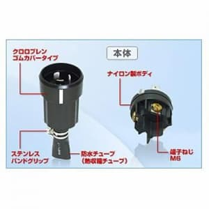 アメリカン電機 防水形プラグ 引掛形 60A 3P 250V 黒 3622RW