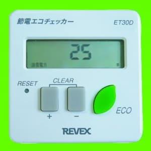 リーベックス 節電エコチェッカー 測定可能負荷電力:5〜1500W ET30D
