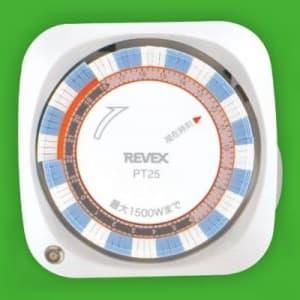 リーベックス 24時間プラグラムタイマー2 通電確認用LEDランプ付 PT25