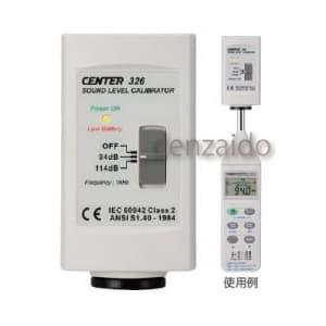 FUSO 騒音キャリブレータ CENTER-326