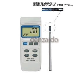 FUSO 熱線式・ ロガー付風速風量計 YK-2005AH