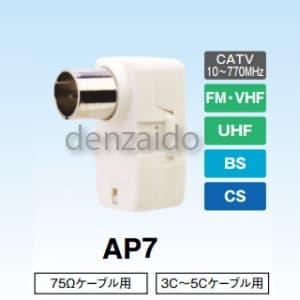マスプロ 【生産完了品】アンテナプラグ 3C〜5Cケーブル用 75Ωケーブル用 AP7