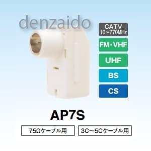 マスプロ 【生産完了品】アンテナプラグ 3C〜5Cケーブル用 75Ωケーブル用 AP7S
