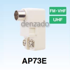 マスプロ 【生産完了品】アンテナプラグ 3C〜5Cケーブル用 75Ωケーブル・フィーダー両用 AP73E-P