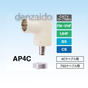マスプロ 【生産完了品】アンテナプラグ シールド型 4Cケーブル用 75Ωケーブル用 AP4C
