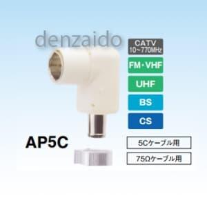 マスプロ 【生産完了品】アンテナプラグ シールド型 5Cケーブル用 75Ωケーブル用 AP5C