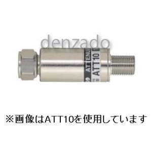 マスプロ 【生産完了品】減衰器 3dB F型 ATT3