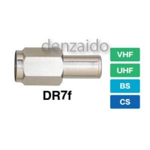 マスプロ ダミー抵抗器 防水型 VU・BS・CS DR7f