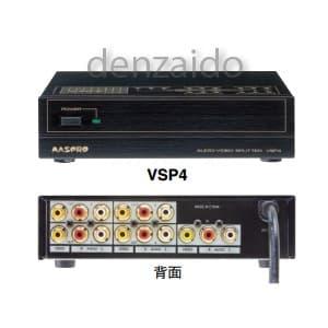 マスプロ AV4分配器 VSP4