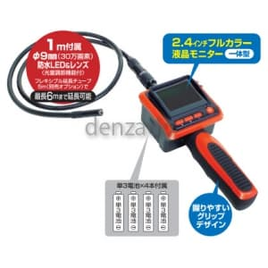 日動工業 【生産完了品】カラー液晶モニター付ファイバースコープ 防水型 IES24-1