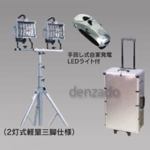 日動工業 【生産完了品】防災照明セット 三脚スタンド2灯式 ハロゲン500W HS-500LW-ABOX