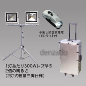 日動工業 【生産完了品】防災照明セット 三脚スタンド2灯式 LED50W(レフ球300Wの2倍相当) LEN-50LW-ABOX