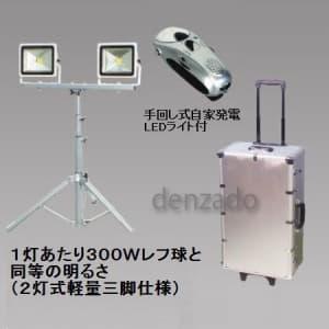 日動工業 【生産完了品】防災照明セット 三脚スタンド2灯式 LED30W(レフ球300W相当) LEN-30LW-ABOX
