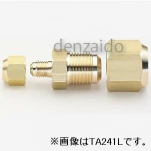 タスコ 配管接続用異径フレアユニオン フレアナット付 Fオス1/4×Fオス1/4 6コ入 TA241A