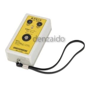 長谷川電機工業 検電器チェッカー 電池内蔵方式 ハンディタイプ H端子AC400V・L端子AC100V HLA-1A