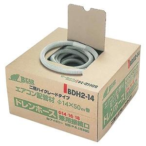 バクマ工業 エアコン用ドレンホース 二層型 内径φ14×50m BDH2-14
