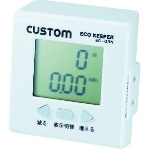 カスタム 簡易電力計 エコキーパー EC-03N