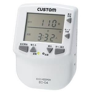 カスタム 【生産完了品】簡易電力計 プログラムタイマー付エコキーパー EC-04
