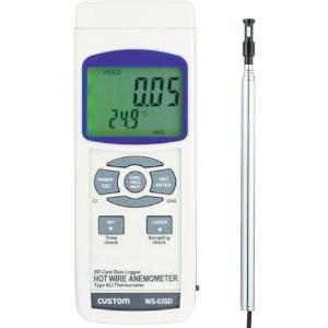 カスタム 熱線式風速計 WS-03SD