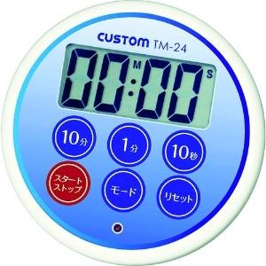 カスタム 防滴タイマー 6ボタン式 時計機能/時計表示/LEDバックライト/強力ネオジム磁石付 TM-24