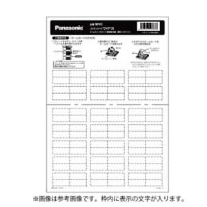 パナソニック ネームスイッチカード ミラー ホワイト WVC83212W