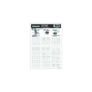 パナソニック ネームスイッチカード 換気扇(洗面・便所) ホワイト WVC83225W