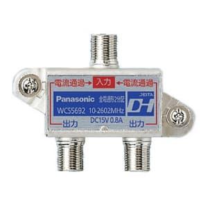 パナソニック 【生産完了品】2分配器 全端子電流通過形 10〜2602MHz WCS5692
