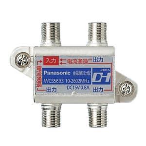 パナソニック 【生産完了品】3分配器 全端子電流通過形 10〜2602MHz WCS5693