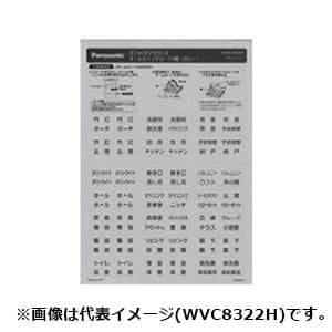 パナソニック ネームスイッチカード2型 台所・キッチン グレー WVC83207H