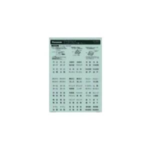 パナソニック ネームスイッチカード2型 ダイニング グレー WVC83243H