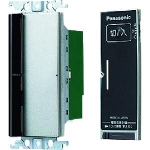 パナソニック とったらリモコン 2線式 入/切用 3チャンネル形 3A 100V ウォームシルバー WTX5621S