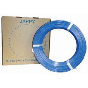 因幡電機 《ジャッピー》JPカラーワイヤー 1.2mm 青 300m JPカラーワイヤー1.2mm